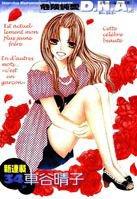 Kiken Junai D.N.A. - Lecture-en-ligne.com - Manga (scans) professionnels et amateurs en lecture en ligne / online (LEL) gratuitement !