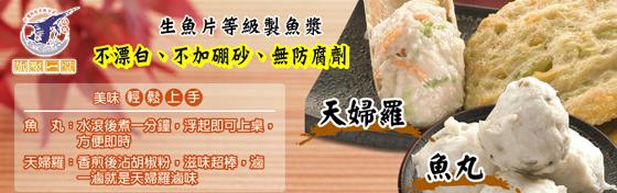 武鬆打鼓低溫館|魚丸|天婦羅|火鍋料|福州丸|
