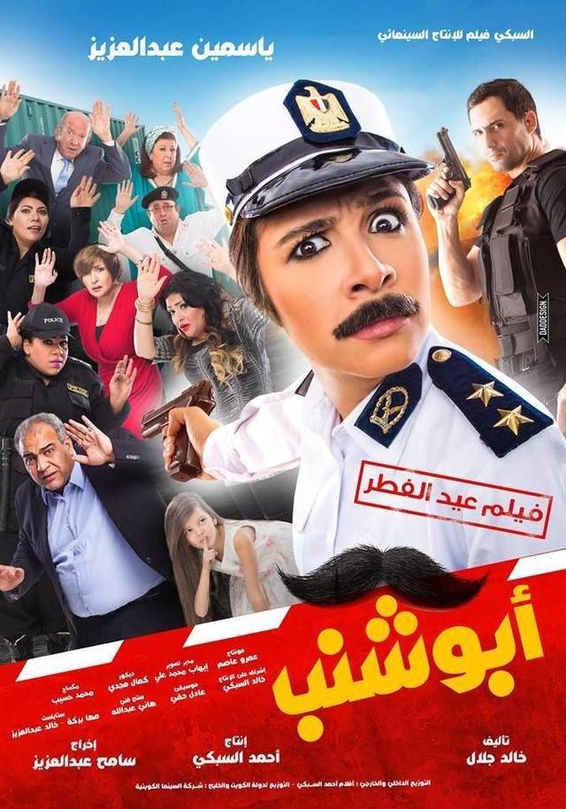 تحميل فيلم ابو شنب