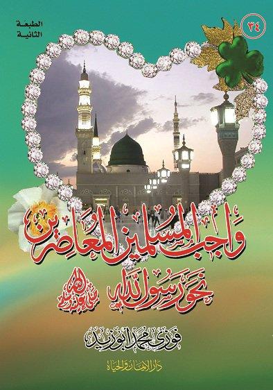 المدونة الرسمية للشيخ فوزي محمد أبوزيد: كيف ندافع عن نبينا وإسلامنا وقد تداعت الأمم علينا ؟