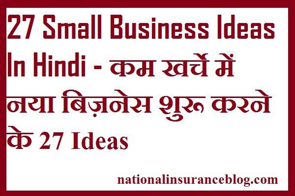 27 Small Business Ideas In Hindi – कम खर्चे में नया बिज़नेस शुरू करने के 27 Ideas