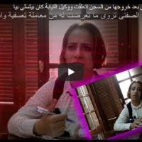 """مصر - فيديو. الصحفية.""""عبير الصفتي"""" بعد خروجها من السجن: """"اتعلقت ووكيل النيابة كان بيتسلى بيا"""