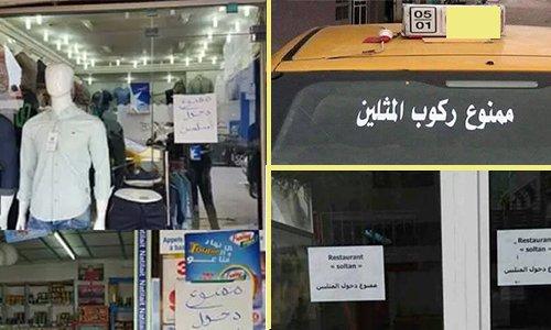 Homophobie en Tunisie: Des commerçants refusent les clients homosexuels ! - Kapitalis