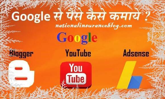 Google Se Paise Kaise Kamaye In Hindi 2017-18 – गूगल से पैसे कैसे कमा सकते है ?