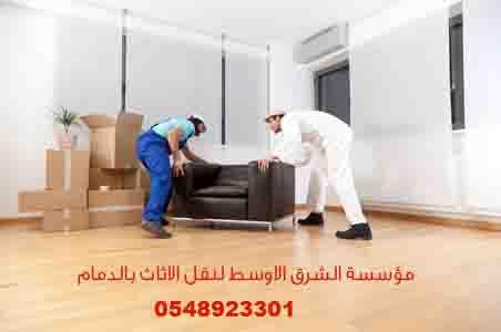 شركة نقل اثاث بالدمام 0548923301-شركة نقل اثاث بالجبيل