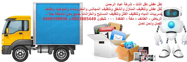 ارخص وافضل واسرع شركة نقل عفش فى جدة