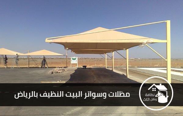 مظلات وسواتر الرياض ارخص سعر بأعلى جودة اتصل الآن 0550369013