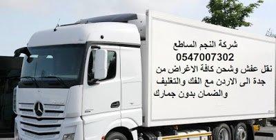شركة نقل عفش من جدة الى الاردن 0547007302 تخليص اجراءات الشحن للاردن عمان و بدون جمارك - النجم الساطع 0547007302