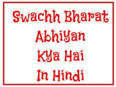 Swachh Bharat Abhiyan in Hindi – स्वच्छ भारत अभियान क्या है ? पूरी जानकारी हिंदी में