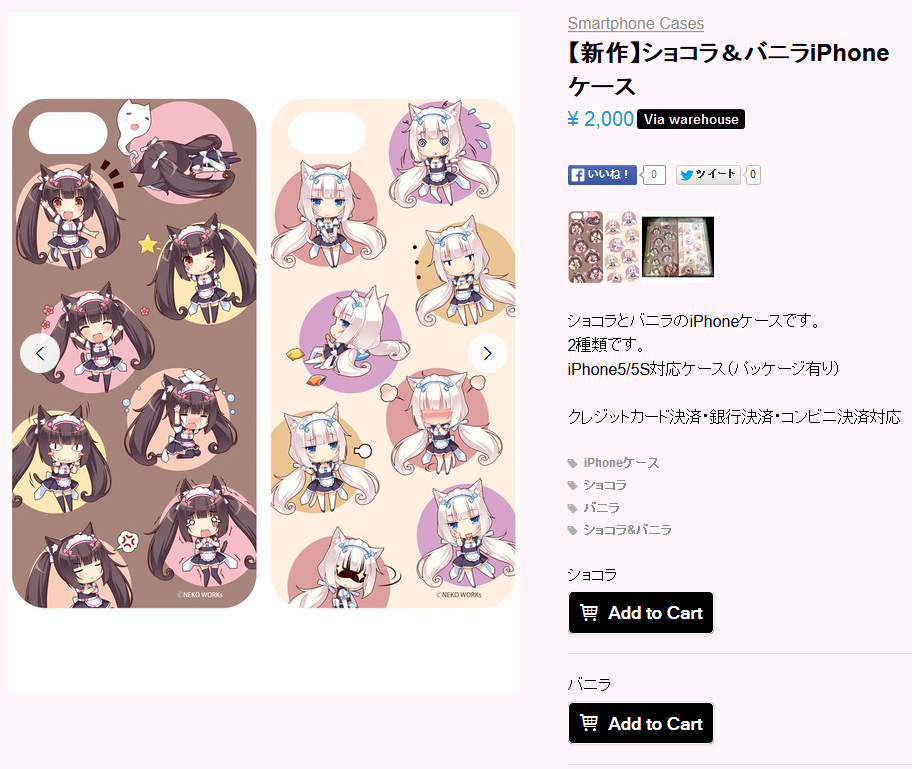 Nekopara iPhone 5/5S Phone Case