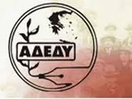 Γενική 24ωρη απεργία στις 24 Νοεμβρίου αποφάσισε η ΑΔΕΔΥ | ΘΗΒΑ REAL NEWS