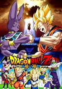 Dragon Ball Z : Battle of Gods | Stream Complet