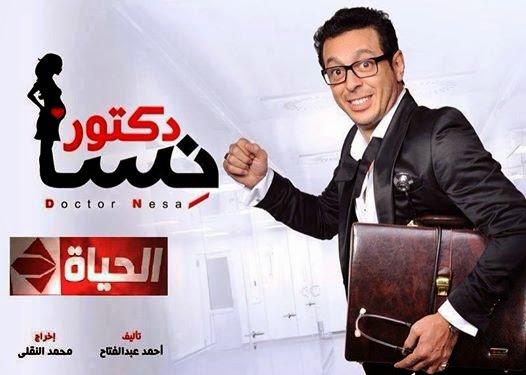 مسلسل دكتور امراض نسا الحلقة 10 العاشرة | مصطفى شعبان | عرباوى