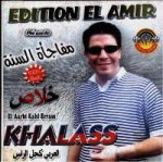 KHALASS 2007 WALILI (2007) - Mounir1206