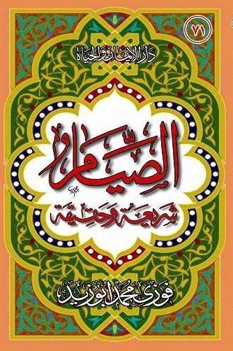 كتاب الصيام شريعة وحقيقة لفضيلة الشيخ فوزي محمد أبوزيد
