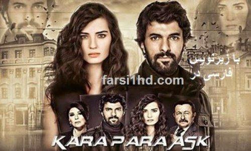 Serial Kara para ask - www.farsi1hd.com