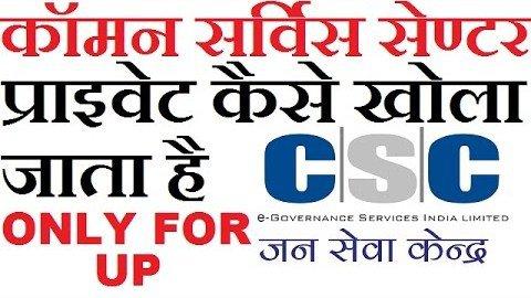 CSC Common Service Centres Hindi – कॉमन Service सेण्टर क्या होता है ?