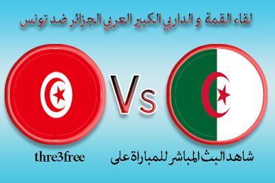 مشاهدة مباراة الداربي العربي الجزائر ضد تونس في تصفيات كاس اامم افريقيا 2017 - thre3free