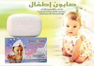 صابون أطفال خمس خمسات – خمس خمسات