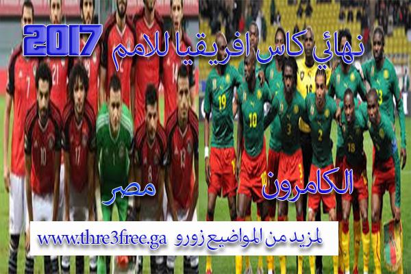 نهائي كاس افريقيا للامم 2017 بالغابون مبارة القمة بين الكامرون و مصر - thre3free