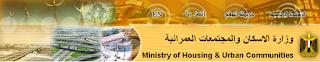 تفاصيل قرعة الاراضى السكنية المقدمة من وزارة الإسكان والمرافق والمجتمعات العمرانية