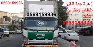 نقل عفش جدة 0569159936 افضل شركات نقل العفش بجدة فيديو وصور