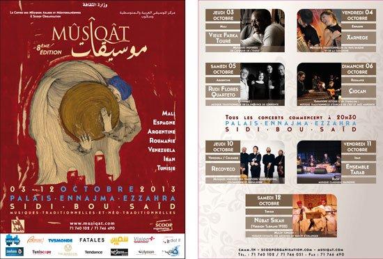 Mûsîqât 2013: Les musiques du monde bientôt à Sidi Bou Saïd