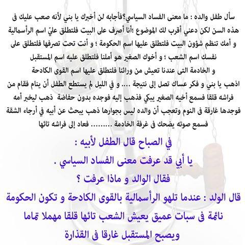 معبرة بمعنى الكلمة - posted by sercomxat at Sercomxat