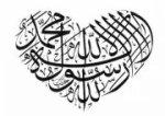 كلنا مع رسولنا و حبيبنا محمد صلى الله عليه و سلم اللهم أنصرنا على الكافرين | Facebook