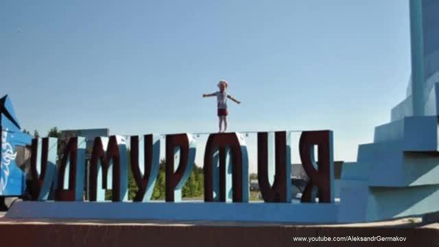 С днем рождения ИЖЕВСК   Izhevsk