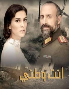 مسلسل أنت وطني الحلقة 36 مدبلج للعربية تركى   عشق مباشر