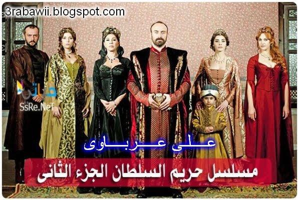 مسلسل حريم السلطان 2 الحلقة 77 - تركى مدبلج | عرباوى