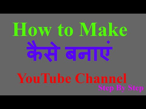 IT Support Hindi: How to make a YouTube Channel