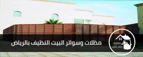 مظلات وسواتر الرياض ارخص سعر بأعلى جودة اتصل الآن 0554978055