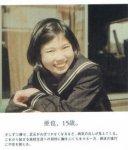 Un livre pour Aya!!! - Aya kito's tears