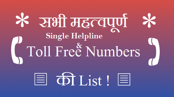 Helpline Numbers All Over in India – Single Helpline Number for all Over in India