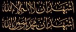 Islam - allah akbar