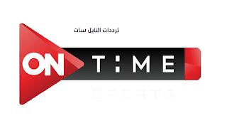 تردد قناة أون تايم سبورت 1 ON TIME SPORTS ومتابعة لاهم الاحداث الرياضية 2020