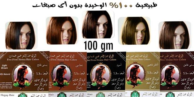 حنة الشعر آلوان طبيعية من خمس خمسات – خمس خمسات
