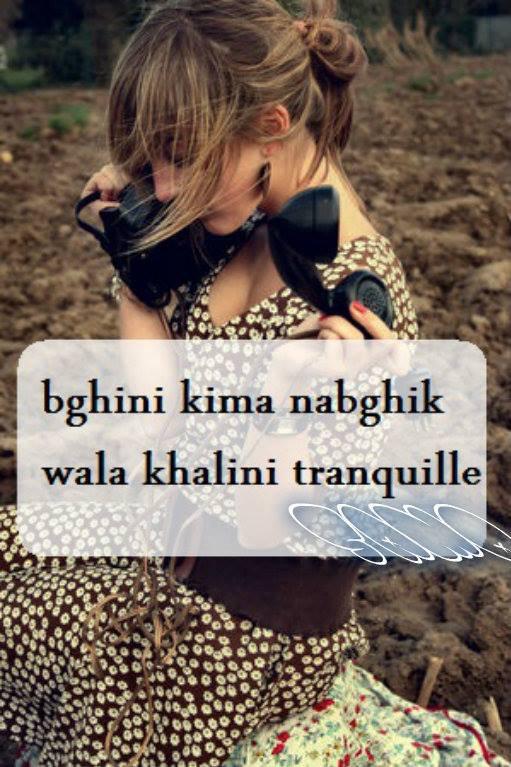 sma3tini wla n3awdhalak
