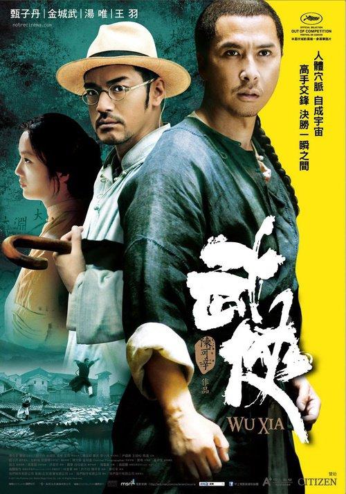 """Bonsoir a l'honneur : """" Wu Xia/(Swordsmen) """""""