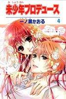 Mishounen Produce - Lecture-en-ligne.com - Manga (scans) professionnels et amateurs en lecture en ligne / online (LEL) gratuitement !