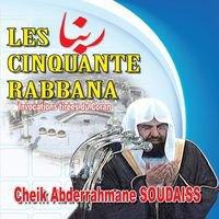 Cheik Abderrahmane Soudaiss - Ayat koursi