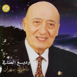 Repose en Paix cher Wadih el-Safi