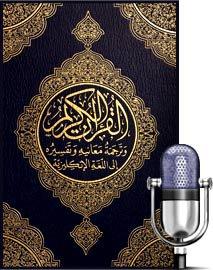 Quran Mp3 and Audio Downloads in High Quality - QuranicAudio.com
