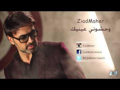 Ziad Maher nous interprète un nouveau titre intitulé 'Wahashouni 3eneik'