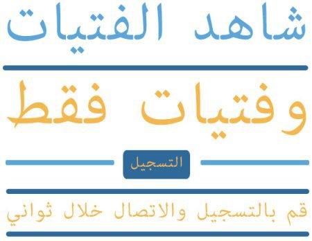 بديل شات روليت للدردشة العشوائية المجانية - Chatrandom.com