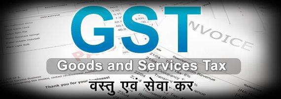 GST in Hindi Language – GST बिल क्या है ? इसके फायदे क्या है?