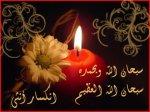 بذكر الله تطمئن قلوبنا .اللهم اعنا على ذكرك وشكرك وحسن عبلدتك - Blog de amina-18830