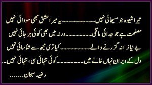 Tera Sheva Jo Maseehai Nahen Poetess Razia Subuhan. | Indus Box